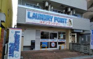 ランドリーポイント関目店